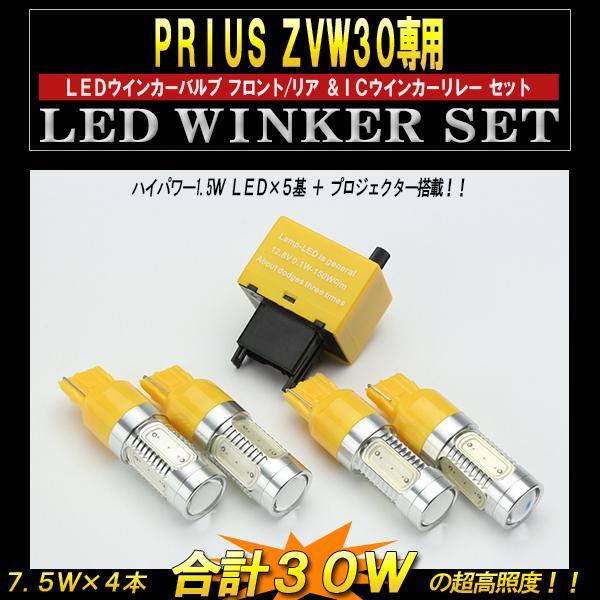30プリウス 7.5W LEDウインカーバルブ&ICリレー フルキット( P-75 B-4 )
