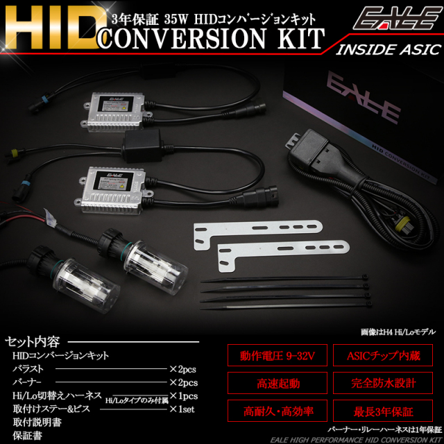 HID キット 35W HB3 24V対応 薄型バラスト 保証付