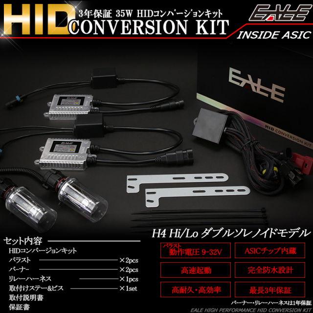 HID キット35W H4 双方向ダブルソレノイド 保証付