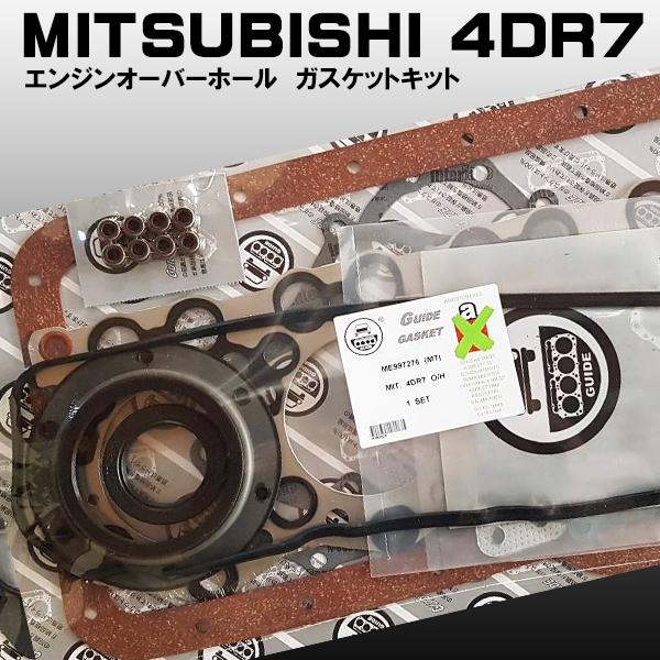 三菱 4DR7 エンジンオーバーホール ガスケットキット