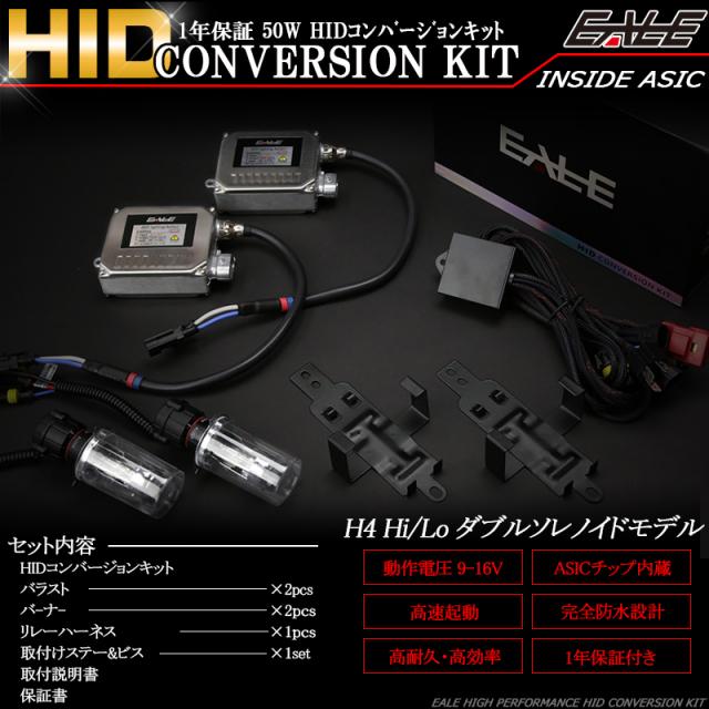 HID キット50W 双方向ダブルソレノイド H4 保証付