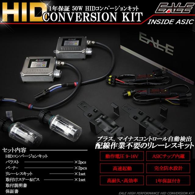 HID キット H4リレーレス 50W 保証付 最新 最高品質