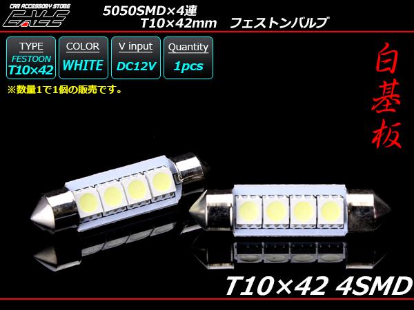 【ネコポス可】 T10×41-42mm S8.5 3chip 5050SMD×4連 ホワイトLEDバルブ ( A-100 )