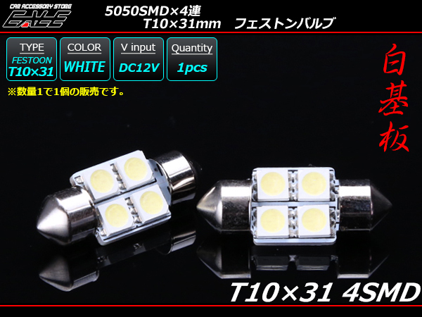 T10×31mm S8.5 3chip 5050SMD×4連 ホワイトLEDバルブ ( A-101 )