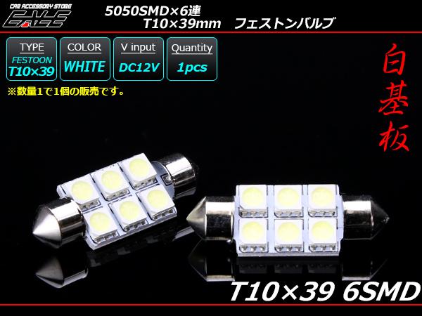 【ネコポス可】 T10×39mm S8.5 3chip 5050SMD×6連 ホワイトLEDバルブ ( A-103 )