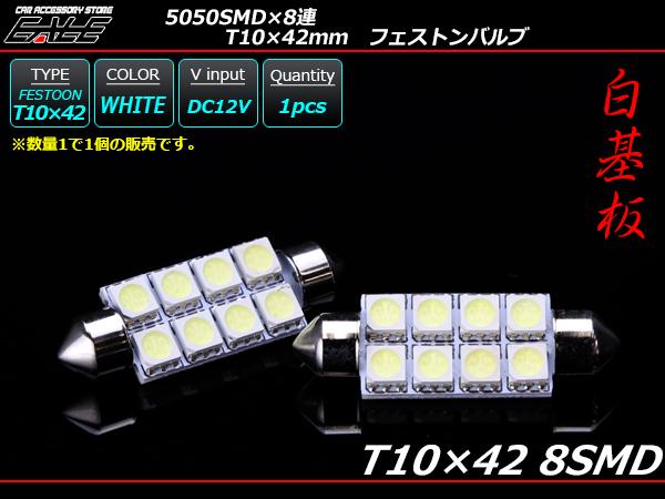 【ネコポス可】 T10×41-42mm S8.5 3chip 5050SMD×8連 ホワイトLEDバルブ ( A-104 )