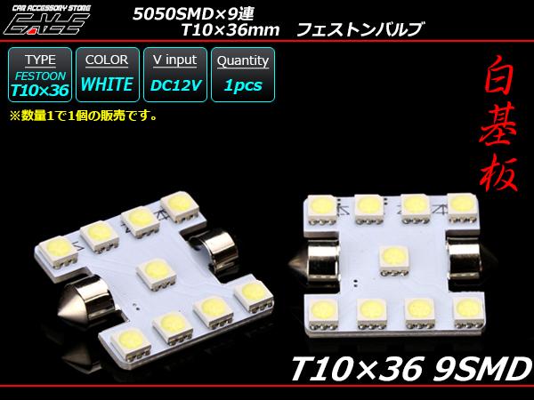 【ネコポス可】 T10×36-37mm S8.5 3chip 5050SMD×9連 ホワイトLEDバルブ ( A-106 )