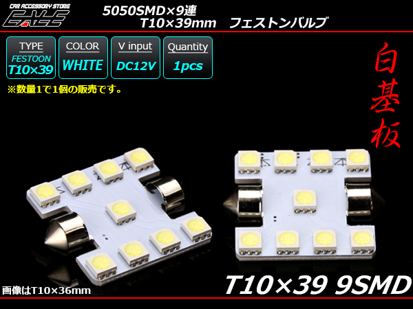 【ネコポス可】 T10×39mm S8.5 3chip 5050SMD×9連 ホワイトLEDバルブ ( A-107 )