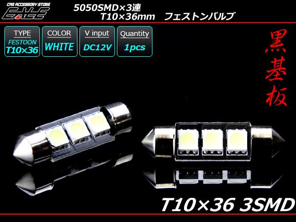 【ネコポス可】 T10×36-37mm S8.5 3chip 5050SMD×3連 ホワイトLEDバルブ ( A-109 )