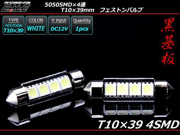 【ネコポス可】 T10×39mm S8.5 3chip 5050SMD×4連 ホワイトLEDバルブ ( A-110 )