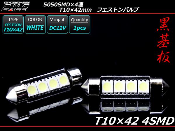 【ネコポス可】 T10×41-42mm S8.5 3chip 5050SMD×4連 ホワイトLEDバルブ ( A-111 )
