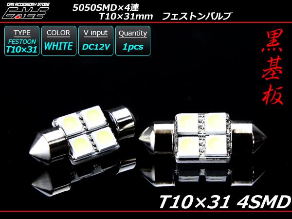 【ネコポス可】 T10×31mm S8.5 3chip 5050SMD×4連 ホワイトLEDバルブ ( A-112 )