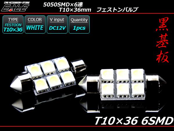 【ネコポス可】 T10×36-37mm S8.5 3chip 5050SMD×6連 ホワイトLEDバルブ ( A-113 )
