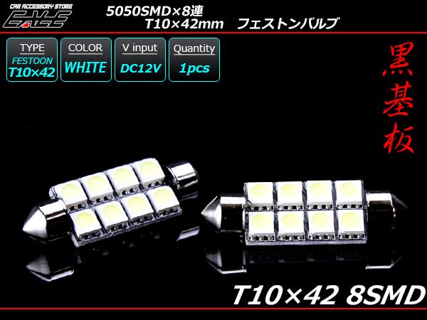 【ネコポス可】 T10×41-42mm S8.5 3chip 5050SMD×8連 ホワイトLEDバルブ ( A-115 )