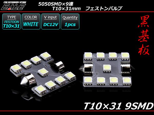 【ネコポス可】 T10×31mm S8.5 3chip 5050SMD×9連 ホワイトLEDバルブ ( A-116 )
