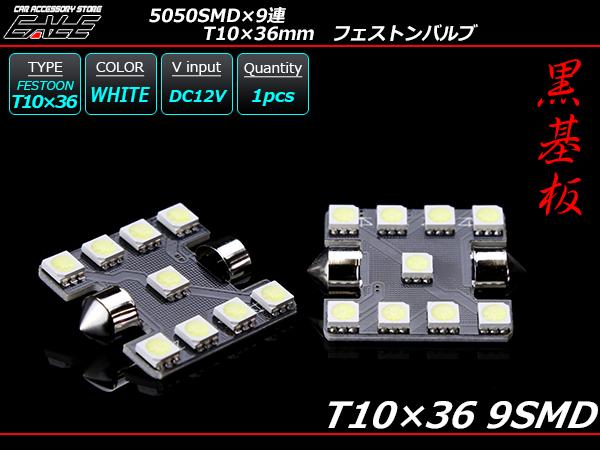 【ネコポス可】 T10×36-37mm S8.5 3chip 5050SMD×9連 ホワイトLEDバルブ ( A-117 )