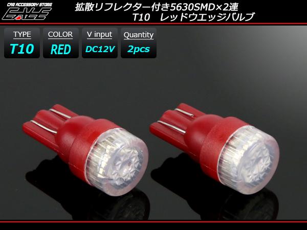 【ネコポス可】 T10 超拡散リフレクター 5630SMD×2連  レッド LEDバルブ ( A-120 )
