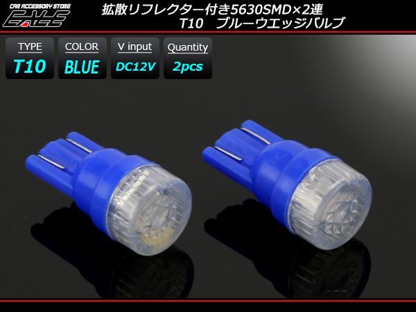 【ネコポス可】 T10 超拡散リフレクター 5630SMD×2連  ブルー LEDバルブ ( A-121 )