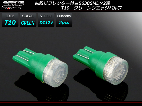 【ネコポス可】 T10 超拡散リフレクター 5630SMD×2連  グリーン LEDバルブ ( A-122 )