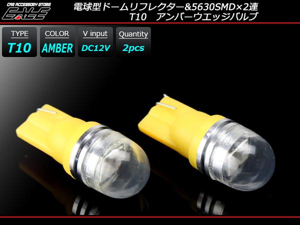 【ネコポス可】 T10 広角 電球型リフレクター 2SMD イエロー LEDバルブ ( A-124 )