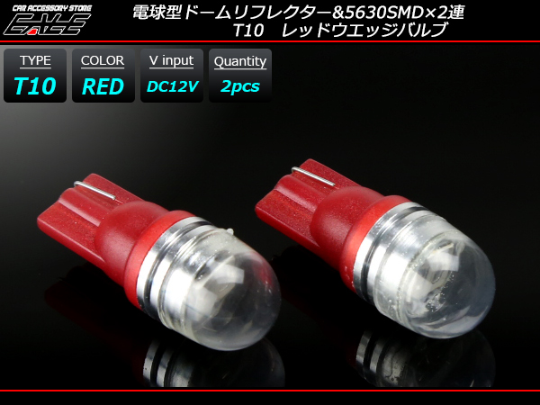 【ネコポス可】 T10 広角 電球型リフレクター 2SMD レッド LEDバルブ ( A-125 )