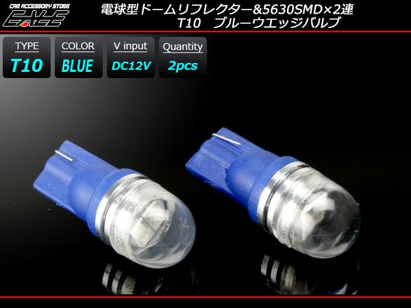 【ネコポス可】 T10 広角 電球型リフレクター 2SMD ブルー LEDバルブ ( A-126 )