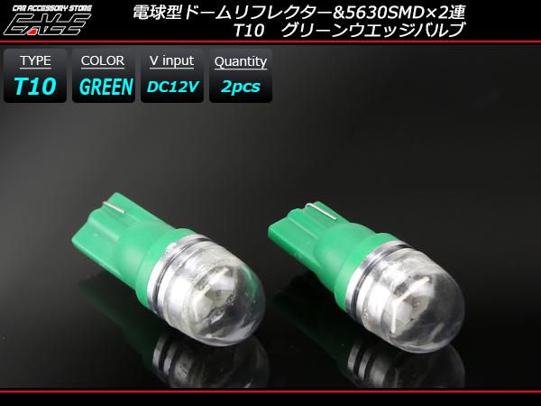 【ネコポス可】 T10 広角 電球型リフレクター 2SMD グリーン LEDバルブ ( A-127 )