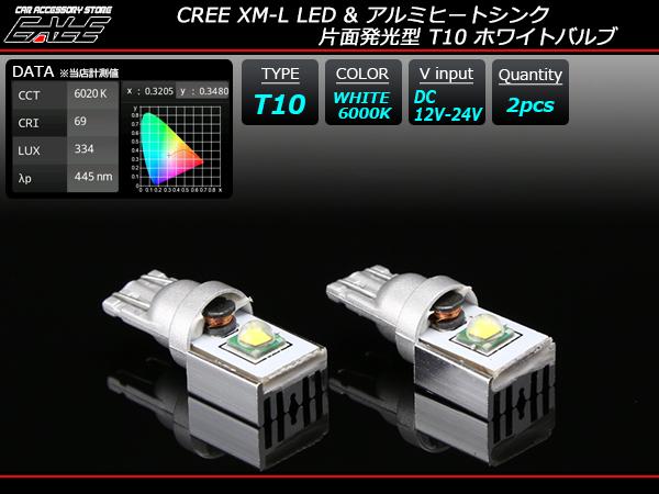 T10 LED ホワイトバルブ 高性能CREE XM-L 片面発光型 ( A-129 )