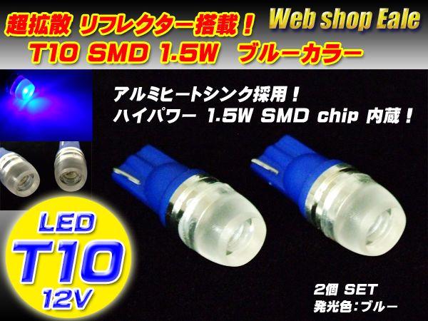 【ネコポス可】 T10/T13/T16 拡散リフレクター ハイパワー1.5W SMD ブルー A-12