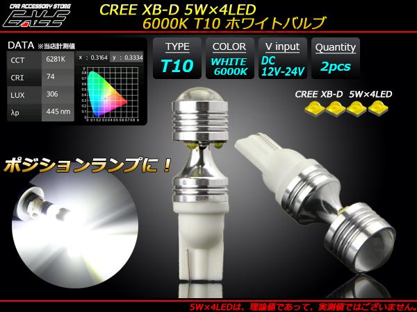 T10 ホワイトバルブ 高光量20W級 CREE XB-D 5W×4基6000K ( A-131 )