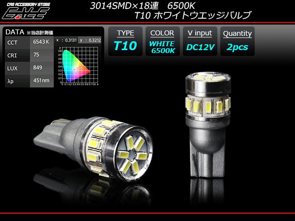 T10 ウエッジバルブ 3014SMD×18連 6500K LED ホワイト ( A-132 )