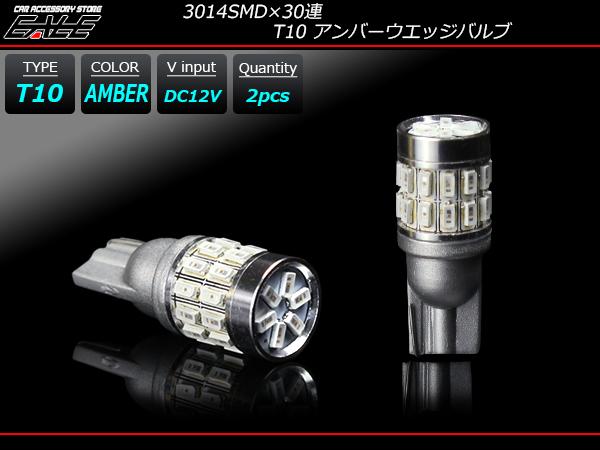 T10 ウエッジバルブ 3014SMD×30連 LED アンバー ( A-135 )