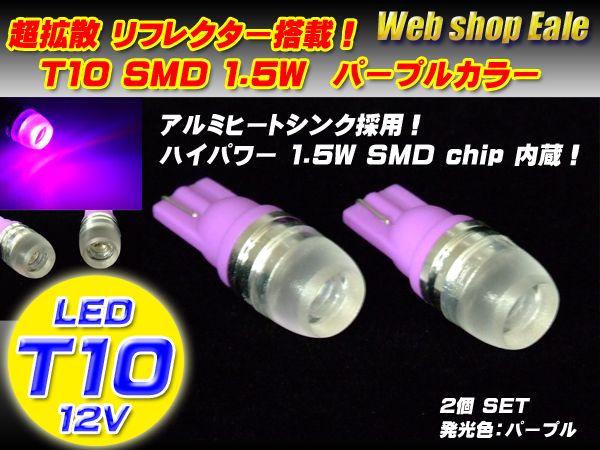 【ネコポス可】 T10/T13/T16 拡散リフレクター ハイパワー1.5W SMD パープル A-13