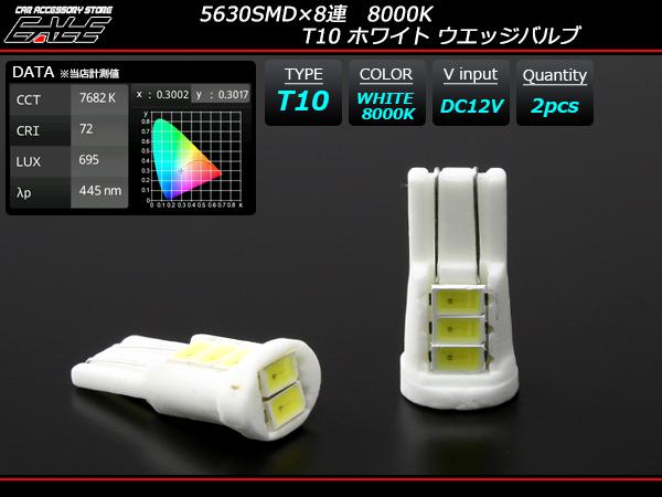 5630SMD×8連 8000K T10 ウエッジバルブ LED ホワイト A-144