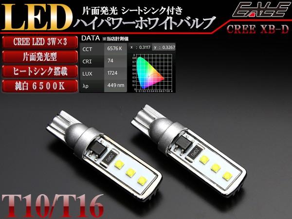 【ネコポス可】 CREE XB-D 3W×3連 片面発光型 T10/T16 LED ホワイト バルブ 6500K 2個セット A-146