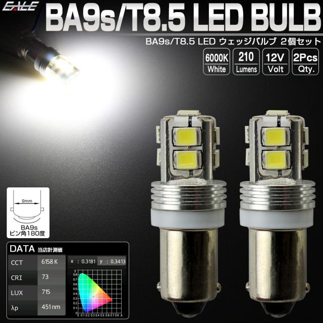【ネコポス可】 LEDバルブ ホワイト BA9s T8.5 G14 互換 6000K 2個セット 210ルーメン 無極性タイプ A-148
