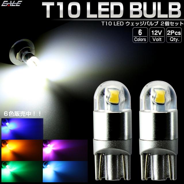 【ネコポス可】 T10 LED ウェッジバルブ 2個セット 超コンパクト 小型 2SMD搭載 ステルス仕様 ポジション球 ライセンスランプ A-149-A-154