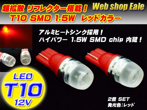 【ネコポス可】 T10/T13/T16 超拡散リフレクター ハイパワー1.5WSMD レッドA-14