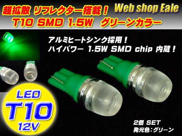 【ネコポス可】 T10/T13/T16 超拡散リフレクター ハイパワー1.5WSMD グリーン A-15