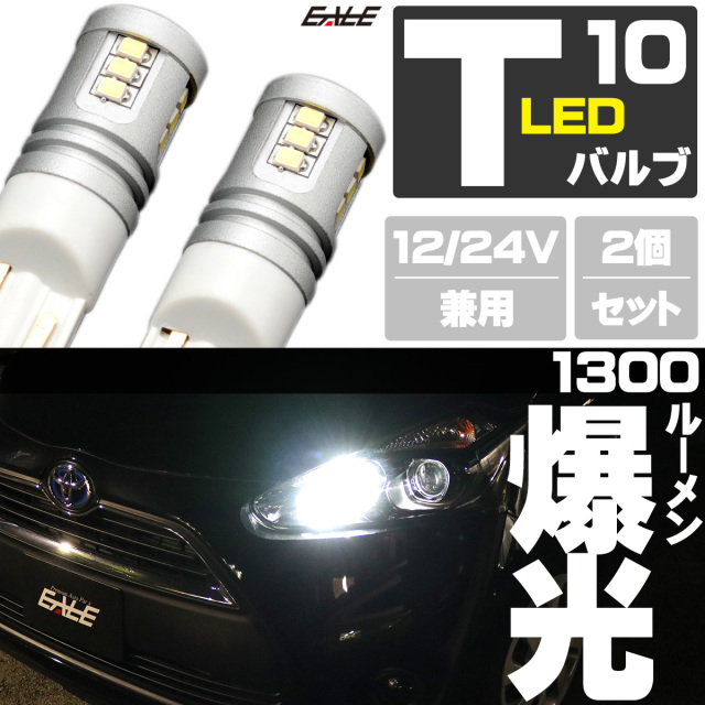 【ネコポス可】 爆光 1300ルーメン 接続部 高級仕様 T10 LED ウェッジ バルブ 2個セット ホワイト 12V 24V 兼用 15SMD搭載 ポジション球 バックランプ などに A-163