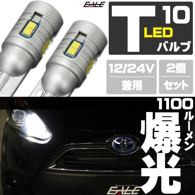 【ネコポス可】 爆光 1100ルーメン 接続部 高級仕様 T10 LED ウェッジ バルブ 2個セット ホワイト 12V 24V 兼用 9CSP搭載 ポジション球 バックランプ などに A-164