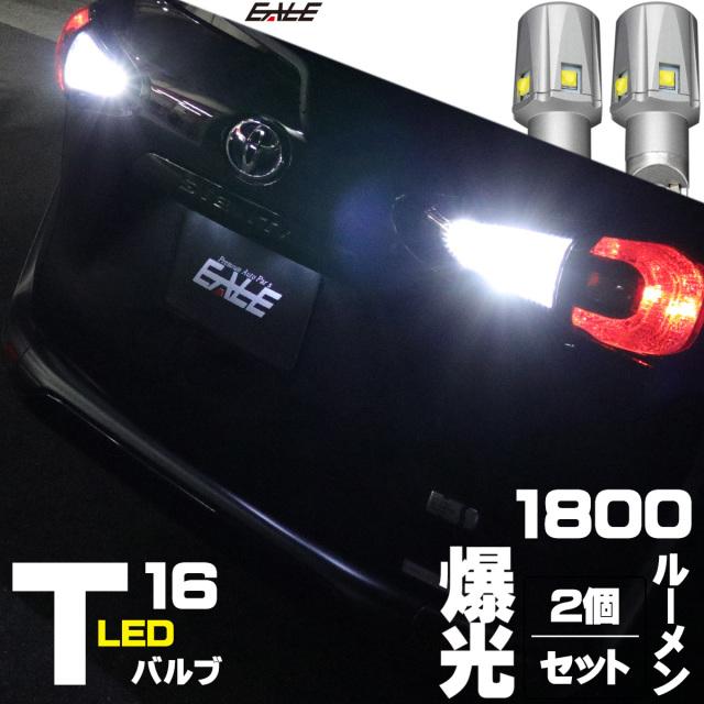 【ネコポス可】 T16 LED ウェッジ バルブ ホワイト 爆光 1800ルーメン 30W CREE XB-D 接続部 高級仕様 2個セット 12V バックランプ A-165