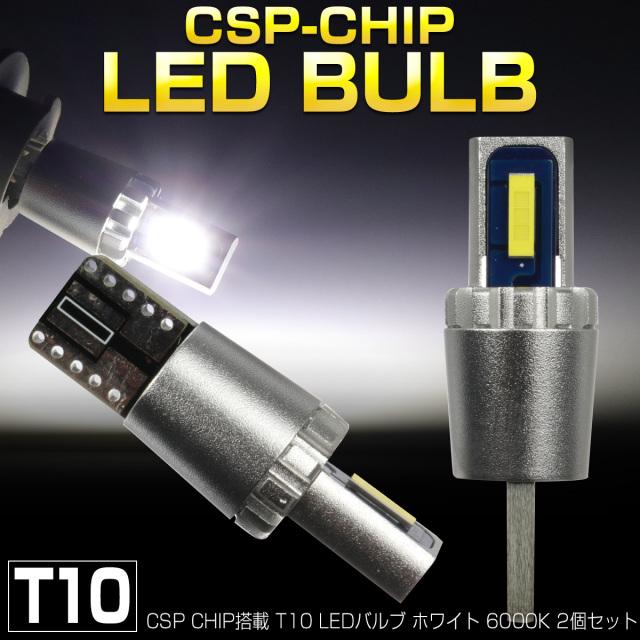 【ネコポス可】 T10 LED ウェッジバルブ 6000K ホワイト 15W級CSPチップ×2 ステルス シルバーハウジング 2個セット A-169