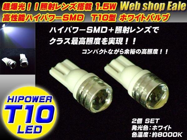 【ネコポス可】 T10/T13/16 ハイパワー1.5W&照射レンズ ホワイトバルブ A-16