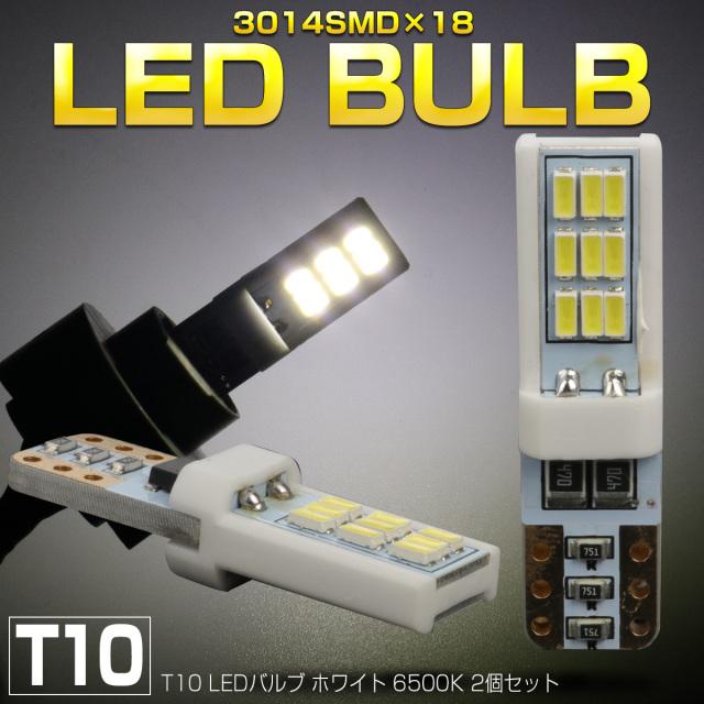 【ネコポス可】 T10 LED ウェッジバルブ ホワイト 3014SMD×18連 6500K 2個セット A-170