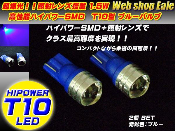 【ネコポス可】 T10/T13/16 ハイパワー1.5W&照射レンズ ブルーバルブ A-17