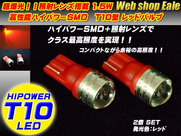 【ネコポス可】 T10/T13/16 ハイパワー1.5W&照射レンズ レッドーバルブ A-18