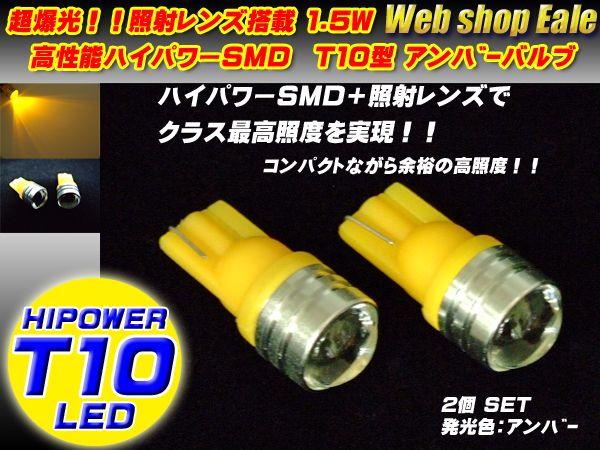 【ネコポス可】 T10/T13/16 ハイパワー1.5W&照射レンズ アンバーバルブ A-19
