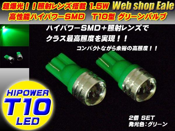 【ネコポス可】 T10/T13/16 ハイパワー1.5W&照射レンズ グリーンバルブ A-20