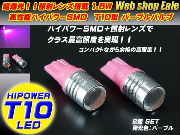 【ネコポス可】 T10/T13/16 ハイパワー1.5W&照射レンズ パープルバルブ A-21